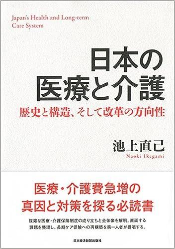 日本の医療と介護 歴史と構造、...