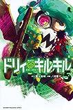 ドリィ キルキル(5) (講談社コミックス)