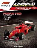 F1マシンコレクション 47号 (フェラーリF399 ミカ・サロ 1999) [分冊百科] (モデル付)