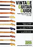 YOUNG GUITAR special hardware issue ヴィンテージ・ギター・ガイドブック〈フェンダー編〉 (シンコー・ミュージック・ムック)