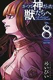 かつて神だった獣たちへ(8) (講談社コミックス)