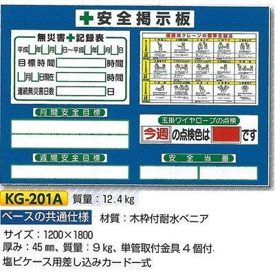 つくし工房 小型安全掲示板 1200×1800 KG-201A  B00U8F8130