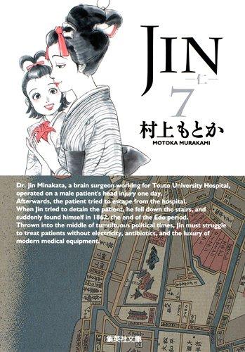JIN-仁- 7 (集英社文庫―コミック版)