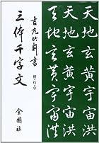 吉丸竹軒 三体千字文