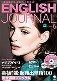 ENGLISH JOURNAL (イングリッシュジャーナル) 2011年 06月号 [雑誌]
