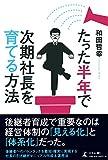 「たった半年で次期社長を育てる方法 」和田 哲幸