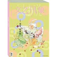 文艺风象·你好,饮料控(2014年5月刊)