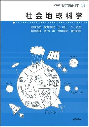 社会地球科学 (新装版 地球惑星...