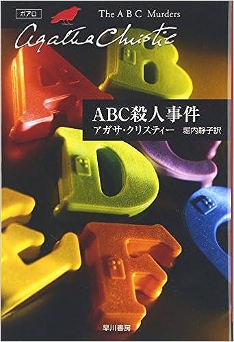ABC殺人事件 (ハヤカワ文庫_クリ...