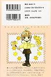 Card Captor Sakura Vol. 12 (Kado Kyaputa Sakura) (in Japanese)