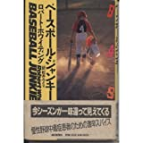 Baseball Junkies (1991) ISBN: 4022562692 [Japanese Import]