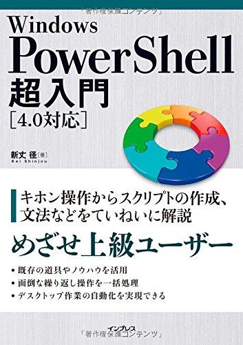 Windows PowerShell超入門 [4.0対応]