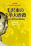 毛沢東の文革大虐殺―封印された現代中国の闇を検証