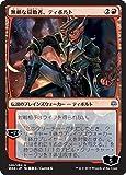 MTG マジック:ザ・ギャザリング 無頼な扇動者、ティボルト(オリジナルアート) 灯争大戦(WAR-146)   日本語版 伝説のプレインズウォーカー 赤