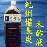 木酢液(もくさくえき) お風呂用 2L 紀州備長炭 1年半熟成
