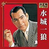 Ichiro Mizuki - Kettei Ban 2016 Ichiro Mizuki [Japan CD] KICX-4560