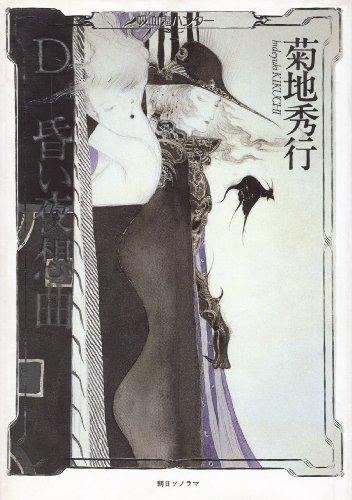 D‐昏い夜想曲 (吸血鬼ハンター愛蔵版シリーズ)