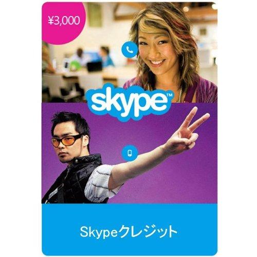 Skypeクレジット 3,000円