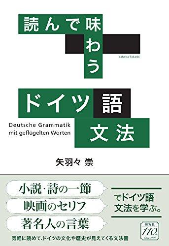 読んで味わう ドイツ語文法