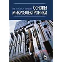 Fundamentals of Microelectronics (Russian Edition)
