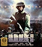 Tactical Unit - Comrades in Arms (2009) By UNIVERSE Version VCD~In Cantonese & Mandarin w/ Chinese & English Subtitles ~Imported From Hong Kong~
