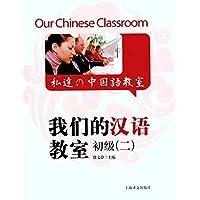 我们的汉语教室初级2(附光盘1张)