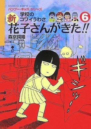 Read Online Shin hanakosan ga kita : Gakkō no kowai uwasa. 6 pdf epub