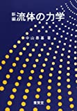 img - for Shinpen ryutai no rikigaku. book / textbook / text book