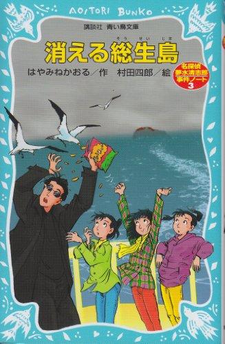 消える総生島 名探偵夢水清志郎事件ノート (講談社青い鳥文庫)