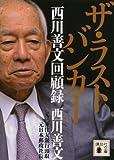 「ザ・ラストバンカー 西川善文回顧録」西川 善文