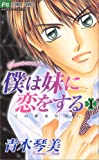 Boku Wa Imouto Ni Koiwosuru Vol.1 [In Japanese] (I Love My Little Sister - Secret Sweethearts)