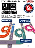 GIGAマップル でっか字 四国 道路地図 (ドライブ 地図 | マップル)