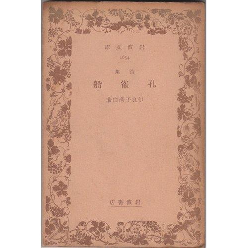 詩集 孔雀船 (岩波文庫 緑 30-1)