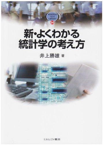 Download Shin yoku wakaru tōkeigaku no kangaekata ebook