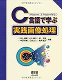 C言語で学ぶ実践画像処理―Windows/X‐Window対応