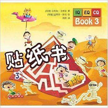 IQ. EQ. CQ Sticker Book 3(Chinese Edition)