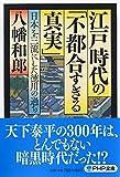 江戸時代の「不都合すぎる真実」 日本を三流にした徳川の過ち (PHP文庫)