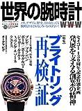 世界の腕時計 no.110 特集:ブライトリング再検証 セイコー130周年記念特別企画発 (ワールド・ムック 901)