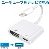 【最新版】Lightning iPhone iPad HDMI 変換 ケーブル lightning avアダプタ ユーチューブをテレビで見る iPhone/iPad/iPodをテレビに出力 HD 1080P 高解像度 設定不要 大画面 簡単接続 音声同期出力 iPhone X/XS/XR/XRMax/iPhone 8 など対応