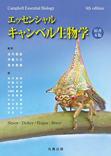 エッセンシャル・キャンベル生物学 原書6版