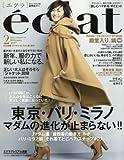 eclat(エクラ) 2017年 02 月号 [雑誌]