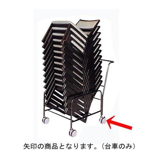 椅子 用台車 黒塗装 (1012脚搭載) [60 x 90 x 90cm] SP (7-778-16) 料亭 旅館 和食器 飲食店 業務用 B01H2TSC5Q