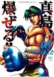 真島、爆ぜる!! 08―陣内流柔術流浪伝 (ニチブンコミックス)