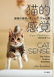 猫的感覚 動物行動学が教えるネコの心理の書影