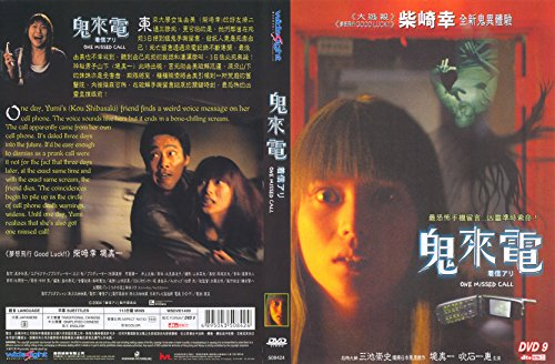 One Missed Call Region 3 WideSight Japanese W/Chinese & English Subs 113 Minutes
