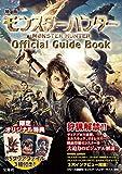 映画 モンスターハンター Official Guide Book