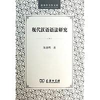 现代汉语语法研究