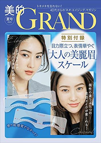 美的 GRAND 最新号 追加画像