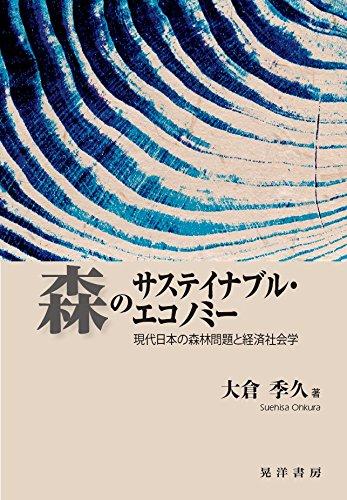 森のサステイナブル・エコノミー―現代日本の森林問題と経済社会学―
