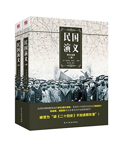 民国演义【现代白话版】(上下册) (Chinese Edition)